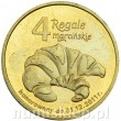 4 rogale